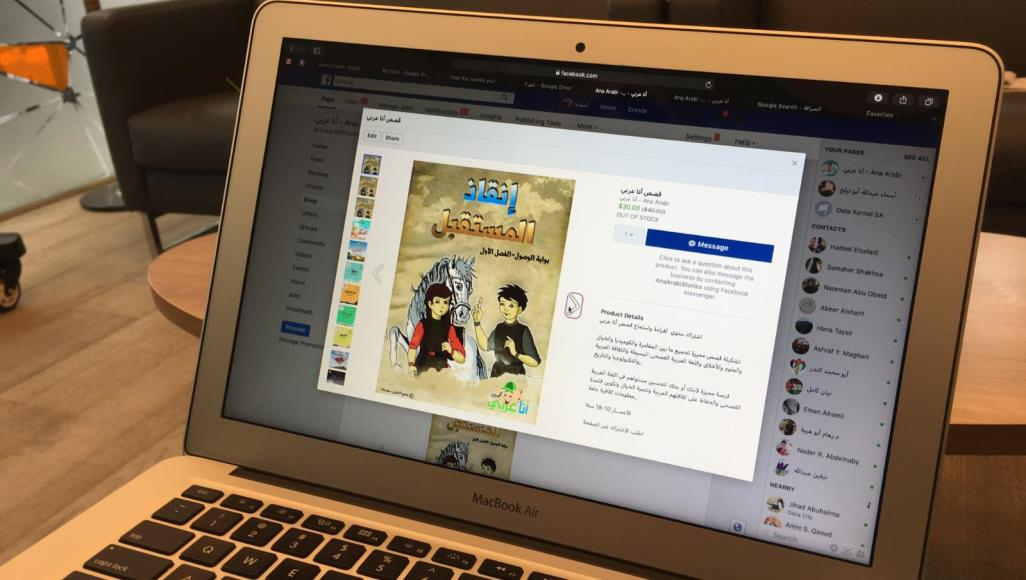 Photo of شبان غزيون يقدمون خدمات إلكترونية لتعزيز الثقافة العربية
