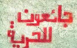 انضمام 30 أسيرًا للإضراب احتجاجا على الاعتقال الإداري
