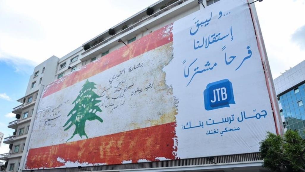Photo of بتهمة التعاون مع حماس وحزب الله.. واشنطن تفرض عقوبات على مصرف وأربعة لبنانيين
