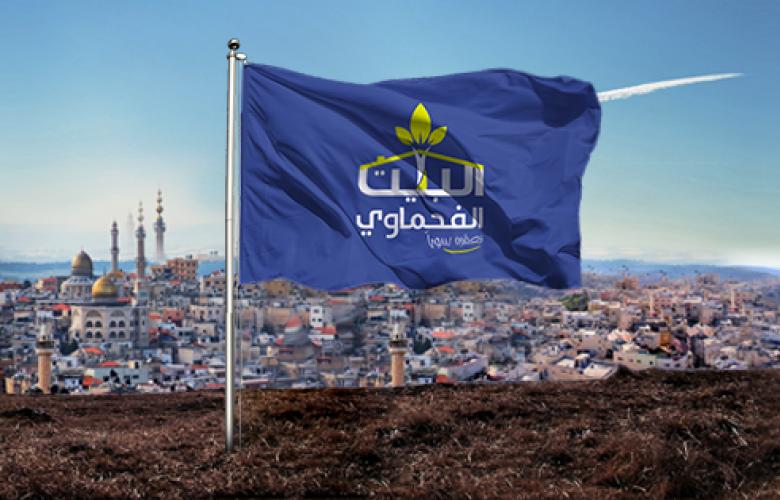 """Photo of بمناسبة عيد الأضحى المبارك: """"البيت الفحماوي"""" ينظّم غدا السبت حملة """"أم الفحم أجمل… أم الفحم نظيفة"""""""
