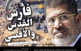 """انطلاق المسابقة الشعرية العالمية """"فارس القدس والأقصى"""" لروح الرئيس الشهيد د. محمد مرسي"""