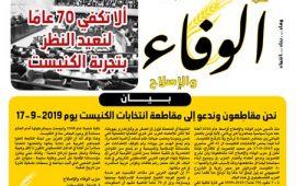 """""""الوفاء والإصلاح"""" يحذر من خطاب الأسرلة في تصريحات بعض المرشحين العرب للكنيست"""