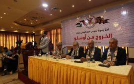مؤتمر بغزة يدعو لبناء إستراتيجية وطنية للخروج من مأزق أوسلو