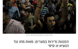 اهتمام إسرائيلي بمظاهرات مصر وخشية من سقوط السيسي
