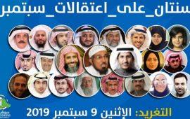 """حملة تغريد لنصرة معتقلي الرأي في السعودية بوسم """"سنتان على اعتقالات سبتمبر"""""""