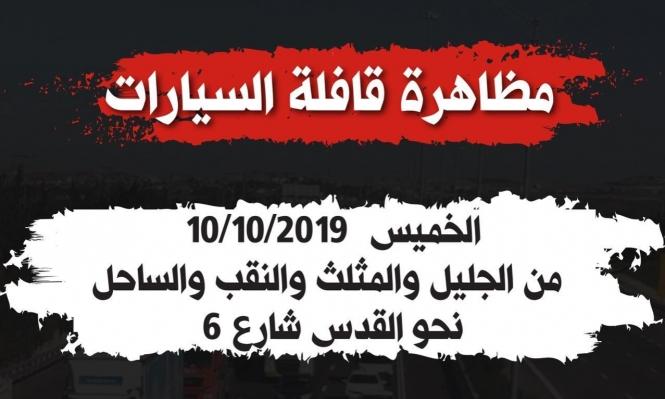 """""""المتابعة"""" تستكمل التحضيرات لقافلة السيارات نحو القدس غدا الخميس جرّاء إستفحال الجريمة"""