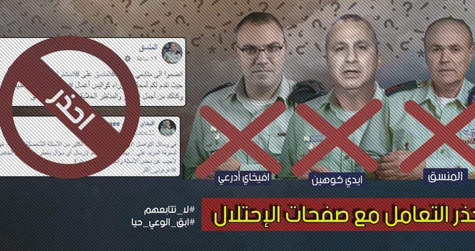 """Photo of """"قاطعهم"""".. حملة إلكترونية لمقاطعة الحسابات الإسرائيلية الناطقة بالعربية"""