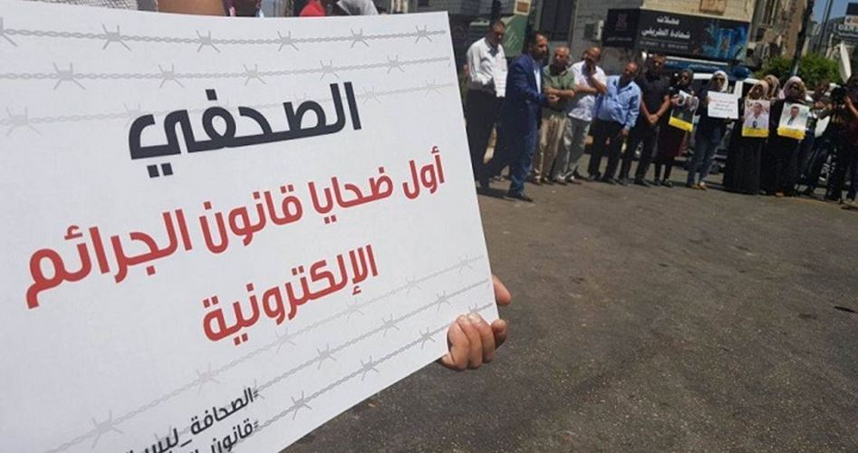 Photo of مطالبة حقوقية بوقف العمل بقانون الجرائم الإلكترونية فورًا