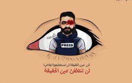 #كلنا_معاذ.. حملة تضامن مع صحفي فلسطيني قنصه الاحتلال