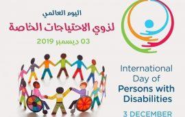 """بمناسبة اليوم العالمي لذوي الاحتياجات الخاصة..  """"الإسلامي للإفتاء"""" يدعو لخطبة موحدة الجمعة  حول حقوق ذوي الإعاقة"""