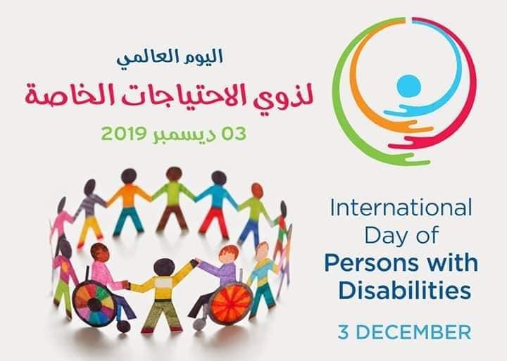 بمناسبة اليوم العالمي لذوي الاحتياجات الخاصة الإسلامي للإفتاء يدعو لخطبة موحدة الجمعة حول حقوق ذوي الإعاقة موطني 48