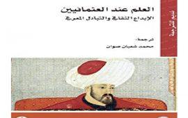 كتاب يعيد الاعتبار لاهتمام الدولة العثمانية بالعلم وأهله