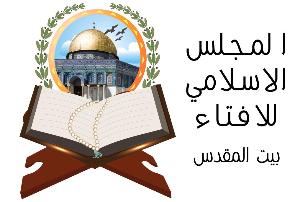 Photo of المجلس الإسلامي للافتاء يعلن أنّ عام 2020 سيكون عام الأسرة