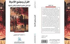 كتاب القرآن ومجتمع اللاّدولة يعيد قراءة علاقة الدين بالسياسة