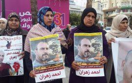 الأسير أحمد زهران يواصل إضرابه لليوم 112 رغم تدهور صحته