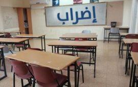 ابتداء من صباح الأحد: إضراب مفتوح في ابتدائية الزهراء في رهط