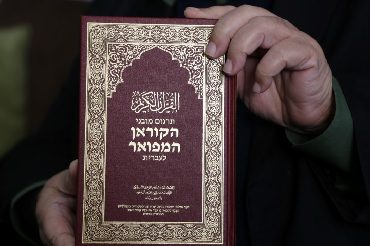 باحث يرصد أخطاء بنسخة عبرية لمعاني القرآن ومجمع الملك فهد يحذفها من موقعه الإلكتروني