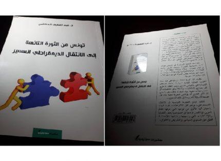 الانتقال الديمقراطي المتعثر في تونس.. قراءة في كتاب