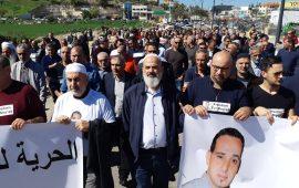 معتقل في السجون المصرية منذ 9 سنوات: تظاهرة حاشدة في كفر قرع للمطالبة بالإفراج عن المعتقل معاذ زحالقة