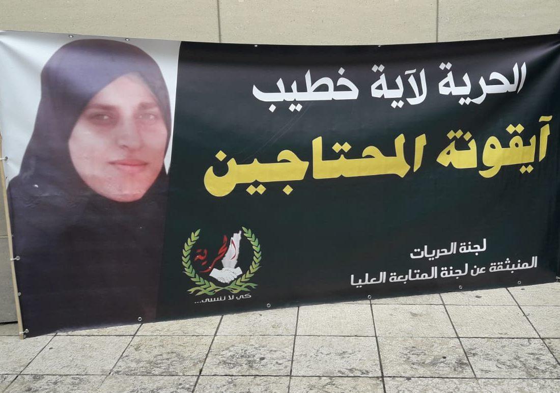 "Photo of رهن الاعتقال والتحقيق لدى المخابرات منذ 26 يوما.. ""الحريات"" تنظم وقفة تضامنية مع الأسيرة آية خطيب"