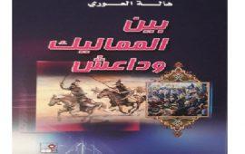 بين المماليك وداعش.. محاولة لفهم تاريخ العرب المعاصر
