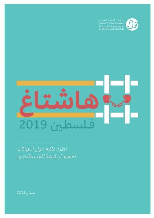 Photo of مركز حملة يصدر تقريره السنوي لرصد الحقوق الرقمية الفلسطينية هاشتاغ فلسطين2019