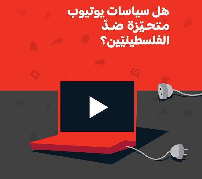 """Photo of """"هل سياسات يوتيوب متحيّزة ضدّ الفلسطينيّين؟"""": بحث جديد لمركز """"حملة"""""""
