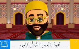 لتبسيطه للأطفال.. مواقع يوتيوب وتطبيقات تقدم الدين بصورة مرحة