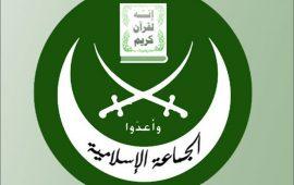 حكم نهائي بحل حزب الجماعة الإسلامية في مصر