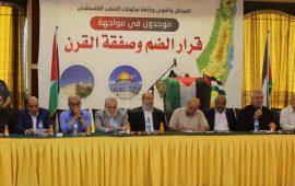 """الفصائل بغزة تطلق خطة وطنية لمواجهة """"الضم"""""""