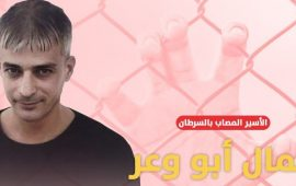 مؤسسات الأسرى تطالب بإطلاق سراح أبو وعر وجميع الأسرى المرضى