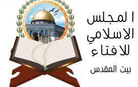 المجلس الإسلامي للإفتاء: فتاوى العيد والأضاحي (3)