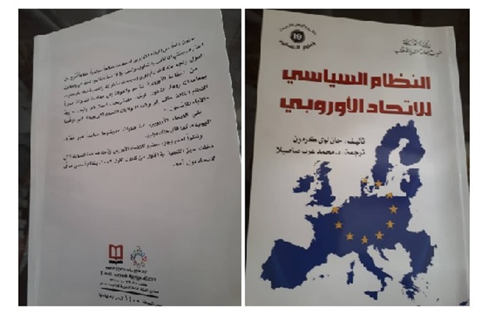 Photo of مستقبل الاتحاد الأوروبي في ضوء التحدّيات المستجدة (2من2)