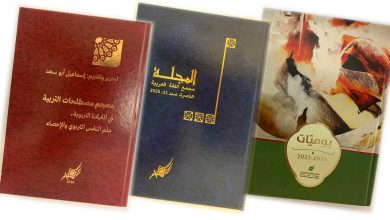 Photo of إصدارات جديدة في مجمع اللغة العربية: معجم مصطلحات التربية، المجلة عدد 11، يوميات 2021