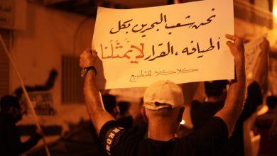 Photo of مظاهرات بالبحرين رفضا للتطبيع مع إسرائيل