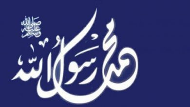 Photo of احذري!! يا وصية رسول الله