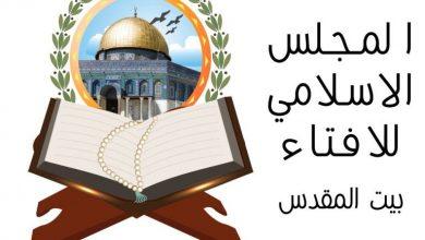 Photo of المجلس الإسلامي للإفتاء: يا أهلنا في سخنين الفتنة نائمة لعن الله من أيقظها
