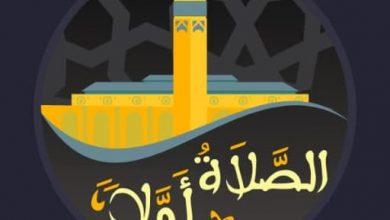 Photo of دعوة للتحقيق باستخدام تطبيق (الصلاة أولًا) في تتبع مواقع المستخدمين المسلمين