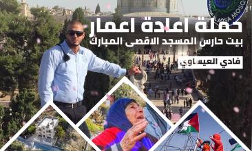 Photo of أم الفحم: إطلاق حملة جمع تبرعات إسنادا لعائلة حارس المسجد الأقصى فادي عليان بعد هدم منزلها
