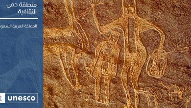 "Photo of ""اليونسكو"" تضم منطقة سعودية لقائمة التراث العالمي.. تُعد أحد أكبر مجمعات الفن الصخري بالعالم"