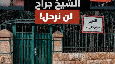 Photo of دعوات مقدسية للتضامن غدًا مع أهالي حي الشيخ جراح