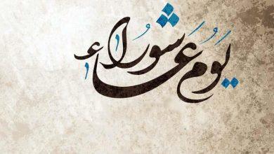 Photo of عاشوراء رسالة الله لكل الطغاة!!