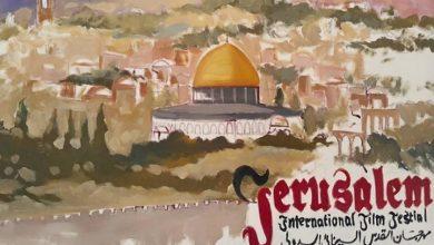 """Photo of """"القدس السينمائي"""" يعلن عن بدء استقبال الأفلام لدورته الجديدة"""