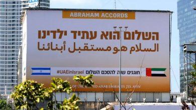 Photo of سفارة الإمارات في تل أبيب تحتفل بمرور عام على اتفاق التطبيع