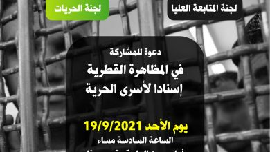 "Photo of ""الحريات والمتابعة"" تدعوان للمشاركة في المظاهرة القطرية أمام سجن الجلمة يوم الأحد القريب"