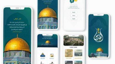 Photo of تطبيق جديد وشامل تحت عنوان: دليل مفاتيح القدس