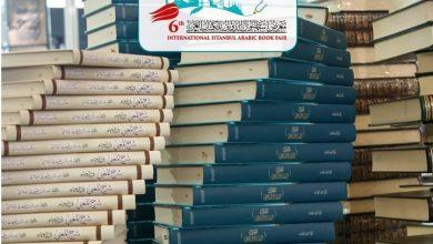 Photo of انطلاق معرض الكتاب الـ6 بإسطنبول بمشاركة تركية-عربية