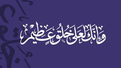 Photo of والحق ما شهدت به الأعداء